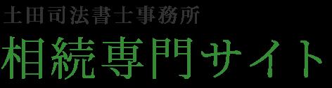 土田司法書士事務所